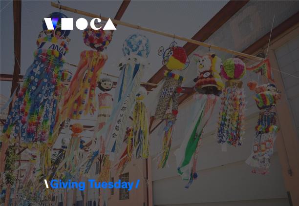 Virtual MOCA: Giving Tuesday